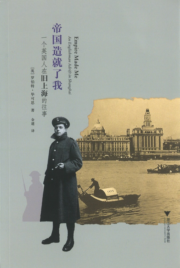 Cover of Chiense translation of Empire Made Me