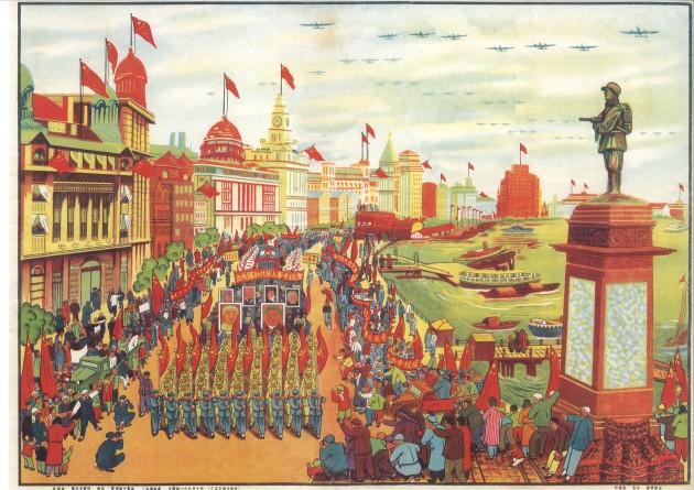 'Qingzhu Zhonghua renmin gonghe guo chengli youxing (Shanghai)' (Parade celebrating the Founding of the People's Republic of China (Shanghai)') [1950], Hangzhou National Art School, published by Mass Fine Art Publishing House